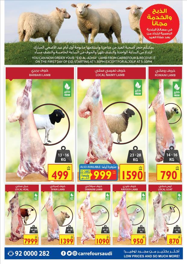 عروض كارفور السعوديه اسعار الاضاحى خلال الفتره 23 يوليو حتى 1 أغسطس - 1 صوره