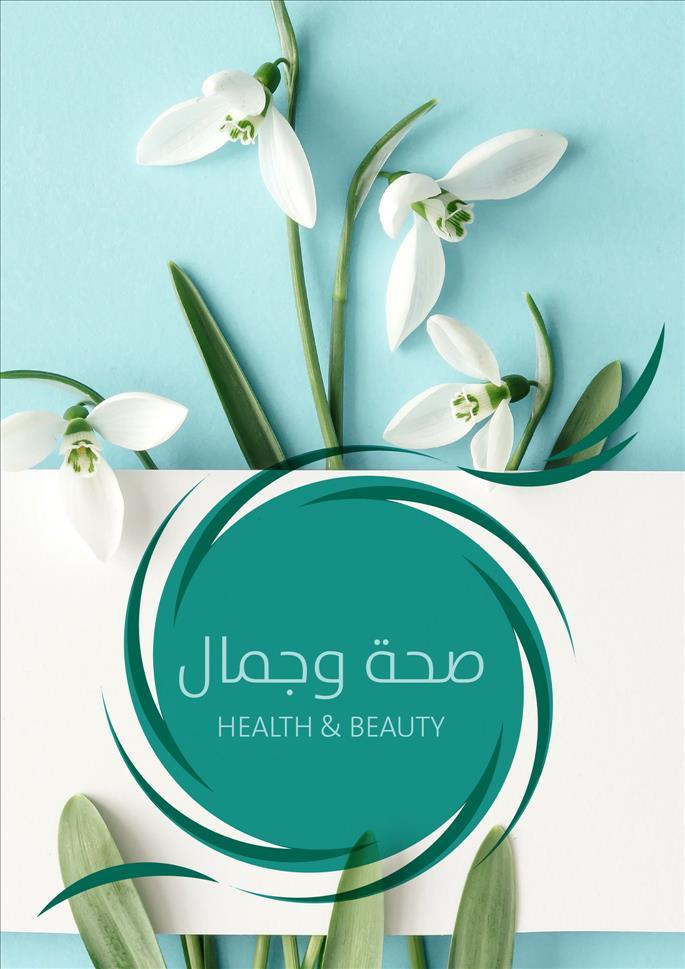 عروض كارفور السعوديه منتجات الصحة والجمال فى المفرق فقط خلال الفتره 28 يوليو حتى 10 أغسطس - 29 صوره