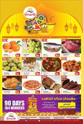عروض جراند مول قطر مجلة عروض عيد الفطر كامله خلال الفتره 7 يونيو حتى 16 يونيو (4 صوره)
