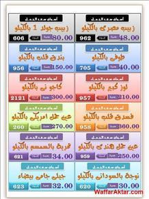 عروض أسواق سعد الجمل جمله ماركت مستلزمات العيد خلال الفتره 6 يونيو حتى 16 يونيو (3 صوره)