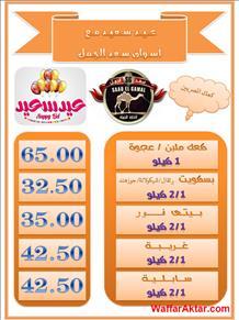 عروض أسواق سعد الجمل جمله ماركت كحك العيد خلال الفتره 7 يونيو حتى 17 يونيو (1 صوره)