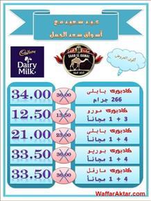 عروض أسواق سعد الجمل جمله ماركت خلال الفتره 10 يونيو حتى 16 أغسطس (1 صوره)