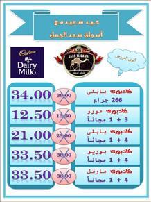 عروض أسواق سعد الجمل جمله ماركت عروض العيد خلال الفتره 11 يونيو حتى 16 يونيو - 1 صوره