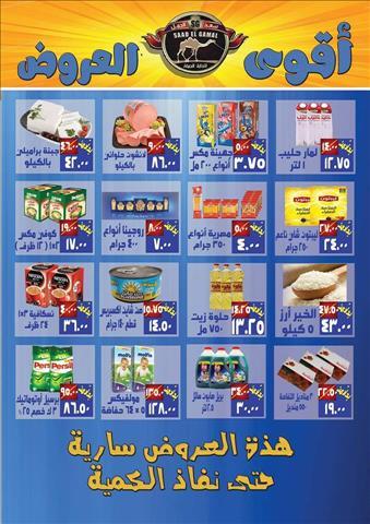 عروض أسواق سعد الجمل جمله ماركت خلال الفتره 5 سبتمبر حتى 12 سبتمبر - 1 صوره