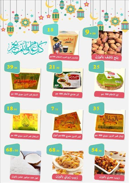 عروض اسواق المنشاوى اسعار بيع ياميش رمضان خلال الفتره 6 أبريل حتى 27 أبريل - 2 صوره