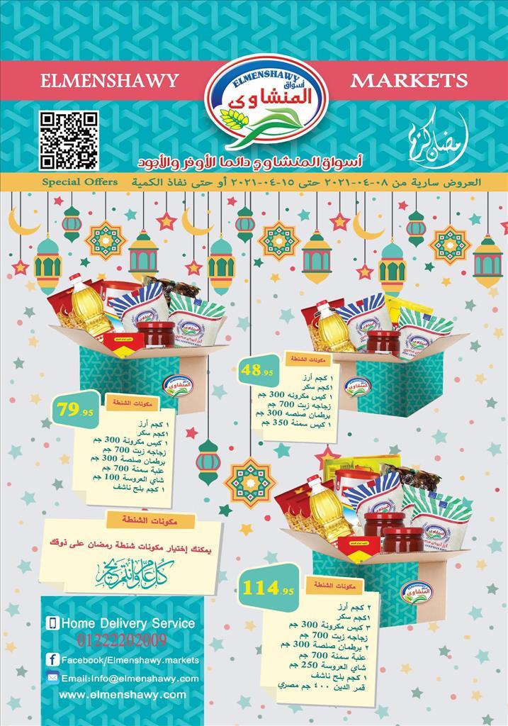 عروض اسواق المنشاوى مجلة عروض شهر رمضان كامله خلال الفتره 8 أبريل حتى 15 أبريل - 27 صوره