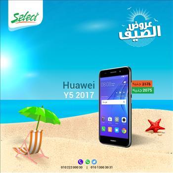 عروض سيلكت للموبايل مصر عروض موبايل هواوى خلال الفتره 3 يوليو حتى 10 يوليو - 6 صوره