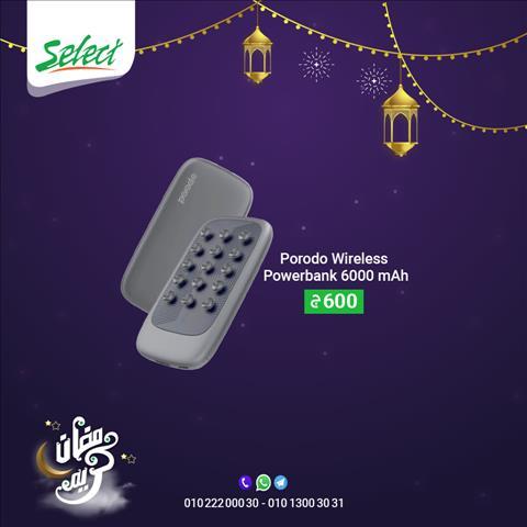 عروض سيلكت للموبايل مصر عروض شهر رمضان خلال الفتره 6 مايو حتى 23 مايو - 9 صوره