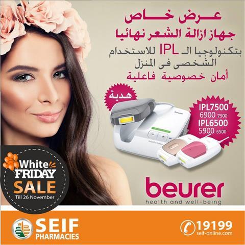 عروض صيدليات سيف  عرض Beurer Egypt خلال الفتره 23 نوفمبر حتى 26 نوفمبر - 1 صوره