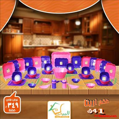 عروض البيت للتسوق طقم ارينا ٤١ ق أفضل وأجمل طقم عشاء فى مصر خلال الفتره 9 مايو حتى 23 مايو (4 صوره)