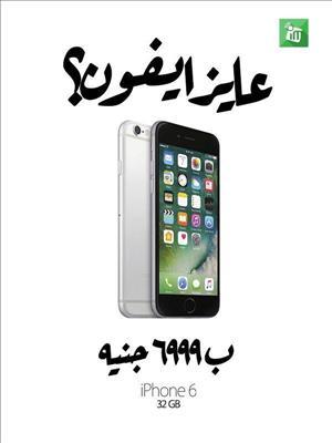 عروض اي مديا ستورز مصر ارخص سعر ايفون فى مصر يوم الأربعاء 21 مارس - 1 صوره