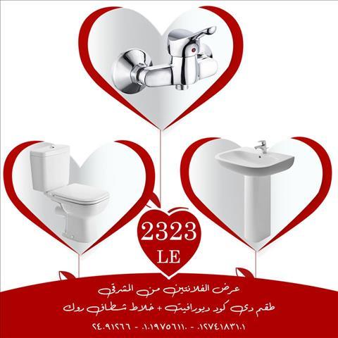 عروض المشرقي للأدوات الصحية عروض الفلانتين من المشرقى خلال الفتره 14 فبراير حتى 28 فبراير - 3 صوره