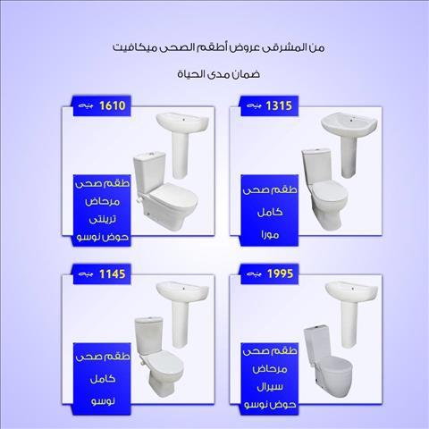 عروض المشرقي للأدوات الصحية  على أطقم الصحى ميكافيت مصرى سويسرى ضمان مدى الحياة. خلال الفتره 13 أبريل حتى 25 أبريل - 1 صوره