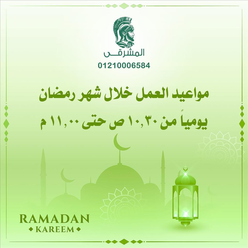 عروض المشرقي للأدوات الصحية مواعيد العمل في شهر رمضان خلال الفتره 13 أبريل حتى 13 مايو - 3 صوره