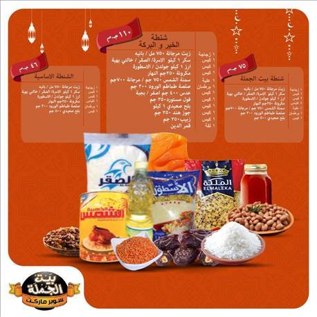 عروض سوبر ماركت بيت الجملة كرتونة رمضان, خلال الفتره 19 أبريل حتى 30 أبريل - 1 صوره