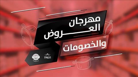عروض الومنيوم الأهرام خلال الفتره 25 أكتوبر حتى 15 نوفمبر - 9 صوره