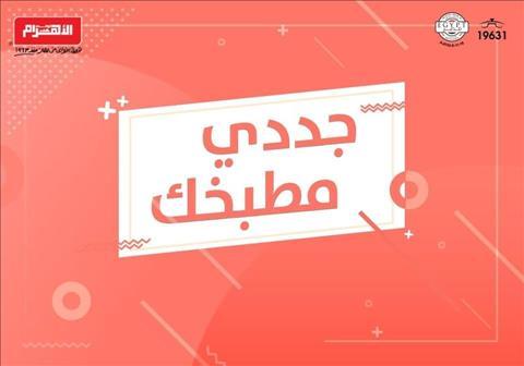 عروض الومنيوم الأهرام جددى مطبخك خلال الفتره 29 نوفمبر حتى 13 ديسمبر - 5 صوره