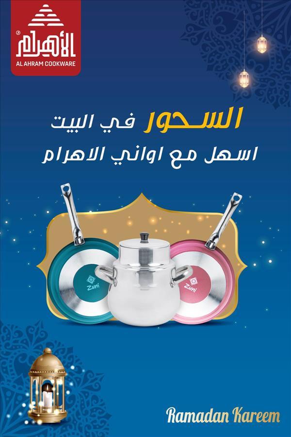 عروض أوانى الأهرام مجلة شهر رمضان الكريم خلال الفتره 5 أبريل حتى 30 أبريل - 22 صوره