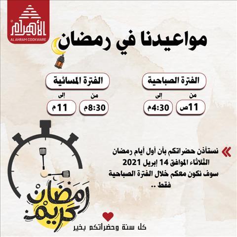 عروض أوانى الأهرام مواعيد العمل اثناء شهر رمضان الكريم خلال الفتره 14 أبريل حتى 14 مايو - 1 صوره
