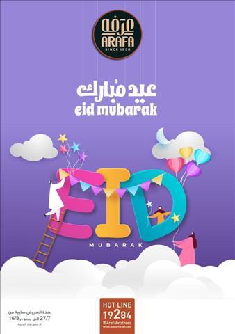 عروض عرفه إخوان عروض عيد الاضحى خلال الفتره 27 يوليو حتى 16 أغسطس - 23 صوره