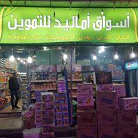 أسواق أماليد الأردن