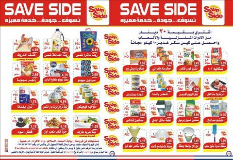 عروض save side خلال الفتره 5 ديسمبر حتى 8 ديسمبر - 1 صوره