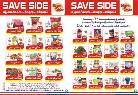 عروض save side خلال الفتره 12 ديسمبر حتى 18 ديسمبر - 1 صوره