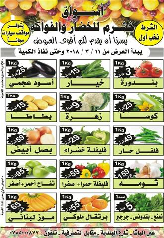 عروض اسواق خشرم التجارية الأردن خلال الفتره 11 مارس حتى 18 مارس - 1 صوره
