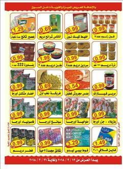 عروض اسواق خشرم التجارية الأردن خلال الفتره 11 مارس حتى 31 مارس - 2 صوره