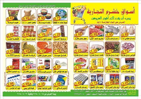 عروض اسواق خشرم التجارية الأردن خلال الفتره 18 أبريل حتى 20 أبريل - 1 صوره