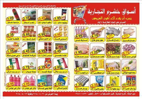 عروض اسواق خشرم التجارية الأردن خلال الفتره 30 أبريل حتى 12 مايو - 1 صوره