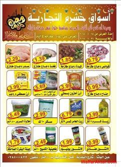 عروض اسواق خشرم التجارية الأردن خلال الفتره 14 مايو حتى 21 مايو (4 صوره)