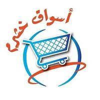 اسواق خشرم التجارية الأردن