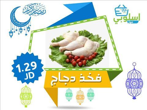 عروض أسلوبي مول الأردن عروض شهر رمضان الكريم خلال الفتره 1 مايو حتى 8 مايو - 7 صوره