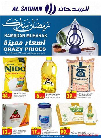 عروض أسواق السدحان  يسري هذا العرض من الاربعاء 6 رمضان إلى الثلاثاء 12 رمضان 1439هـ خلال الفتره 23 مايو حتى 29 مايو (37 صوره)