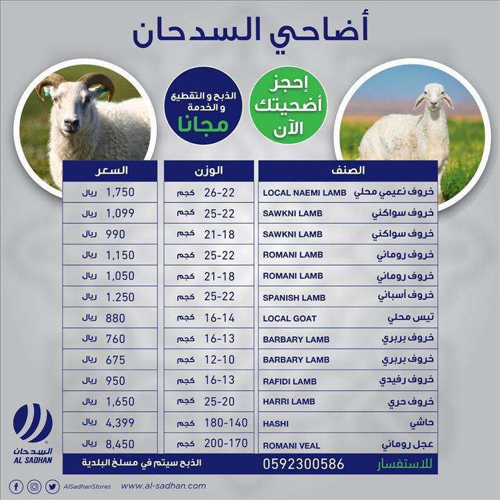 عروض أسواق السدحان اضاحى السدحان خلال الفتره 23 يوليو حتى 1 أغسطس - 2 صوره