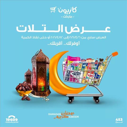 عروض كازيون ماركت أقوي سعر ل كرتونه رمضان ع مستوي الجمهورية خلال الفتره 6 أبريل حتى 12 أبريل - 39 صوره