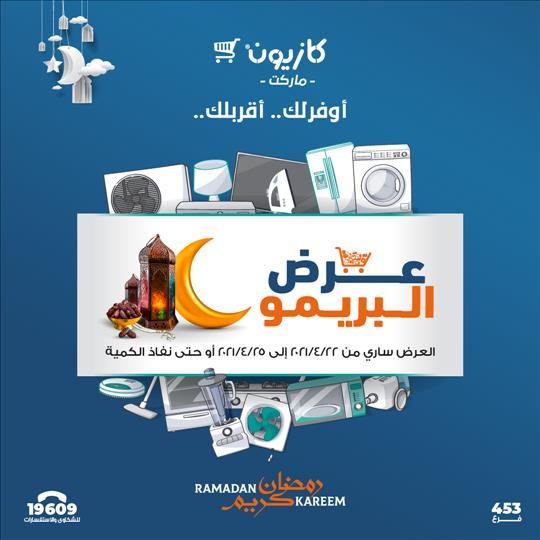 عروض كازيون ماركت تقسيط الأجهزة الكهربائية علي ٦ شهور بدون فوائد مع  بنك مصر خلال الفتره 22 أبريل حتى 25 أبريل - 9 صوره