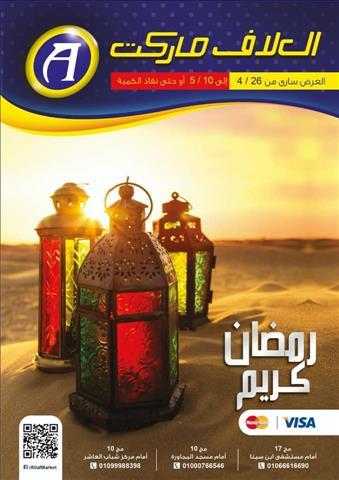 عروض العلاف ماركت عروض شهر رمضان خلال الفتره 1 مايو حتى 10 مايو - 12 صوره