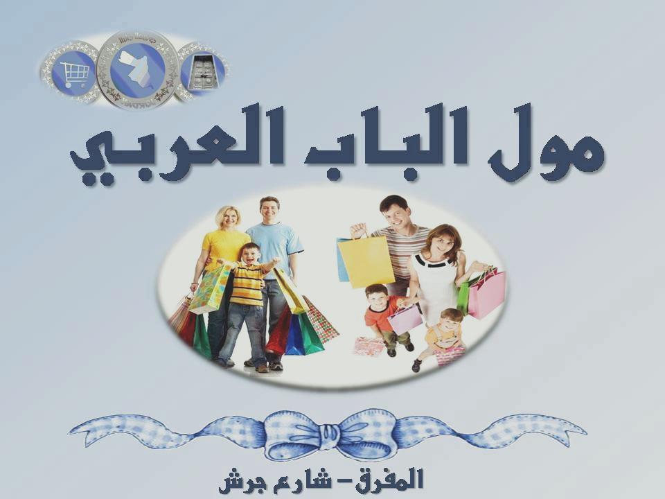 العرب مول المفرق