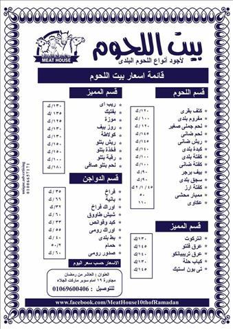 عروض بيت اللحوم العاشر من رمضان اسعار اللجوم فى رمضان خلال الفتره 26 أبريل حتى 17 مايو - 1 صوره