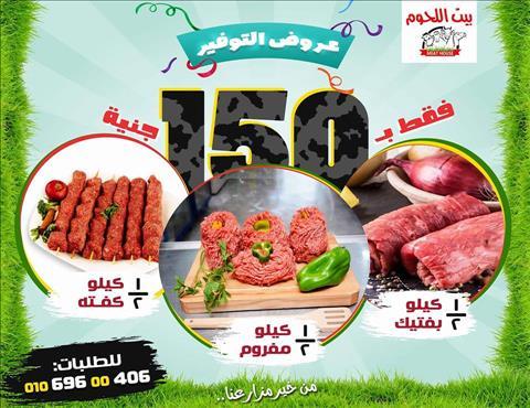 عروض بيت اللحوم العاشر من رمضان خلال الفتره 5 أبريل حتى 25 أبريل - 1 صوره