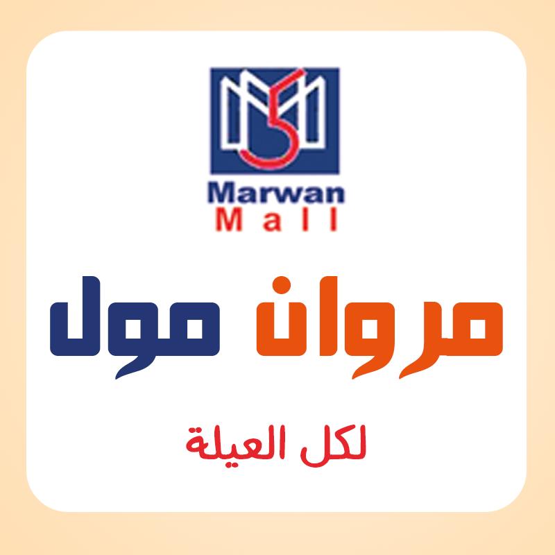 مروان مول