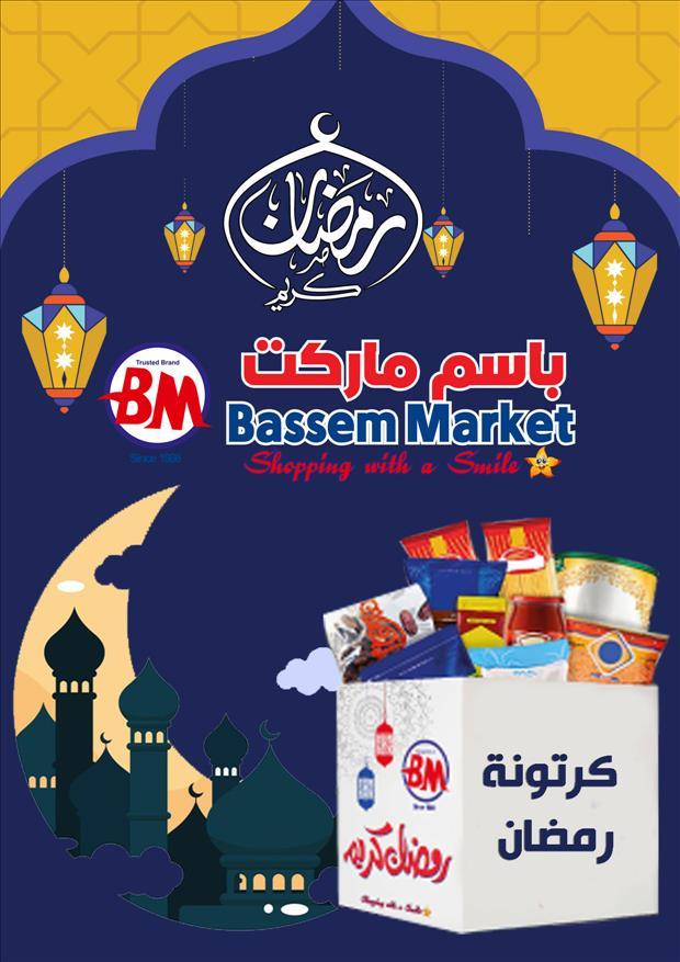 عروض باسم ماركت عروض شهر رمضان خلال الفتره 25 مارس حتى 7 أبريل - 25 صوره