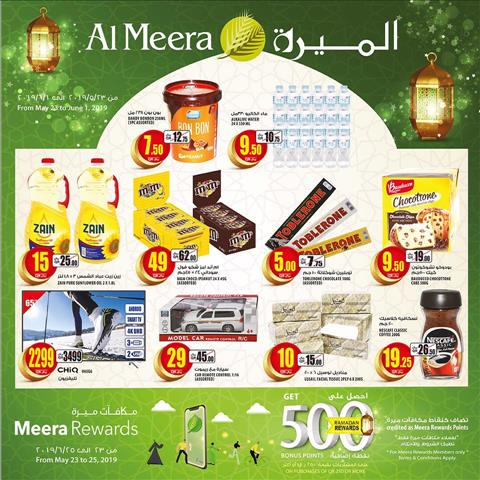 عروض الميرة قطر عروض العيد خلال الفتره 23 مايو حتى 1 يونيو - 15 صوره