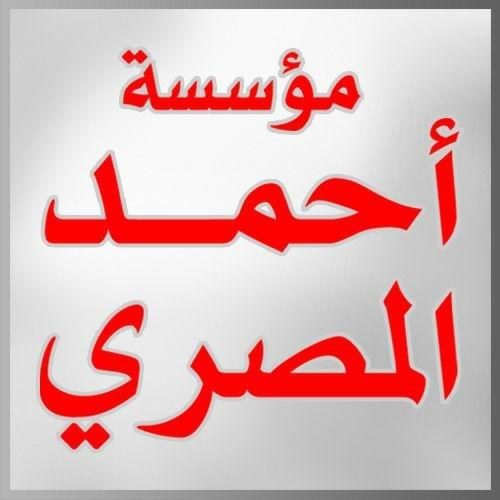 مؤسسة احمد المصري التجارية فرع العقبة