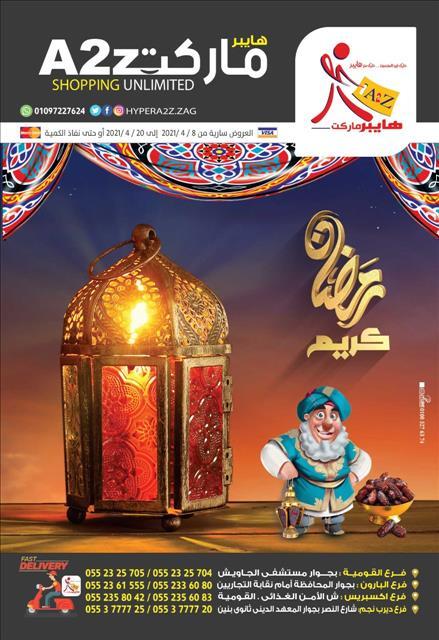 عروض هايبر ايه تو زد مجلة عروض شهر رمضان كامله خلال الفتره 8 أبريل حتى 20 أبريل - 8 صوره