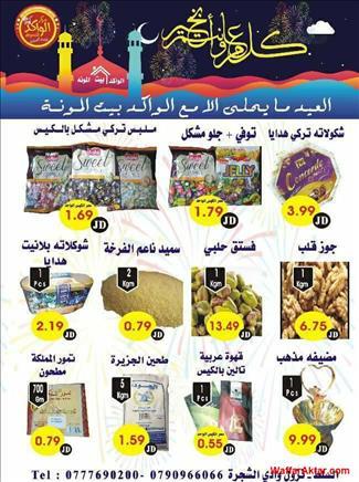 عروض مركز الواكد لبيع جملة عروض عيد الفطر المبارك خلال الفتره 8 يونيو حتى 18 يونيو (3 صوره)