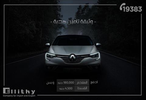 عروض شركة الليثى للسيارات  Renault Megane من الليثي , بالمقدم و بس , يعني من غير تأمين ولا مصاريف ادارية ولا رخصة لاول سنة. خلال الفتره 31 ديسمبر حتى 5 يناير - 4 صوره