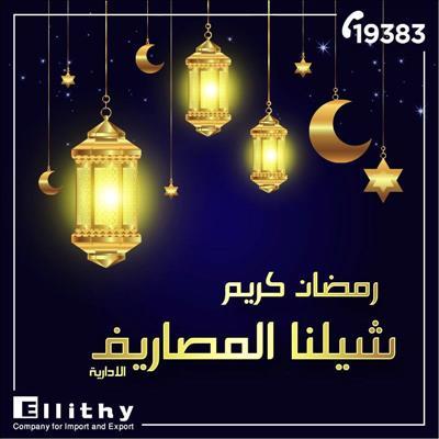 عروض شركة الليثى للسيارات عروض شهر رمضان خلال الفتره 8 مايو حتى 22 مايو - 21 صوره